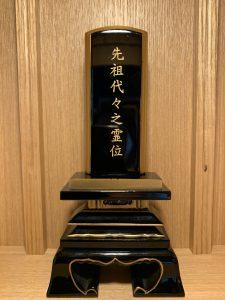 本位牌(塗り)
